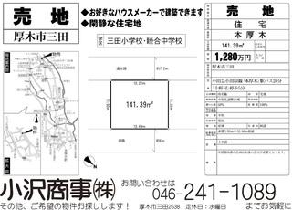 厚木市三田40坪超1280万円売地.jpg
