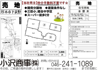 厚木市下荻野当社開発分譲地残り2区画になりました!