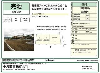 下荻野販売図面.jpg
