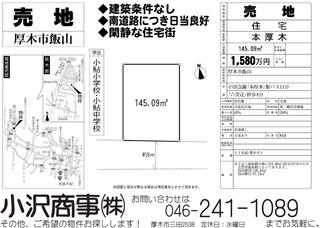 厚木市飯山☆売地43.9坪☆1580万円