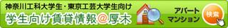 学生向け賃貸情報サイト@厚木