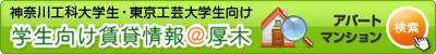 神奈川工科大学 東京工芸大学向けアパート・マンション探し