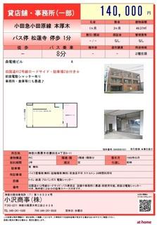 厚木市妻田北貸店舗・貸事務所
