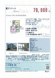 厚木市岡田軽量鉄骨大型アパートチラシ