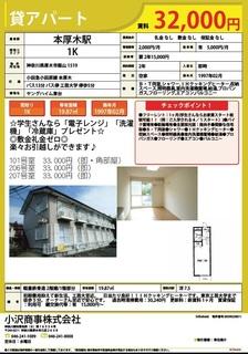東京工芸大学生向けアパート ヤングハイム東台