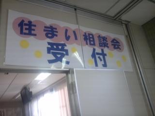 東京工芸大学住まいの相談会
