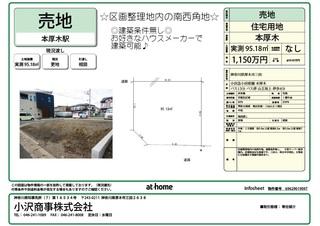 厚木市三田の区画整理地内で南西角地の売地を販売開始しました。